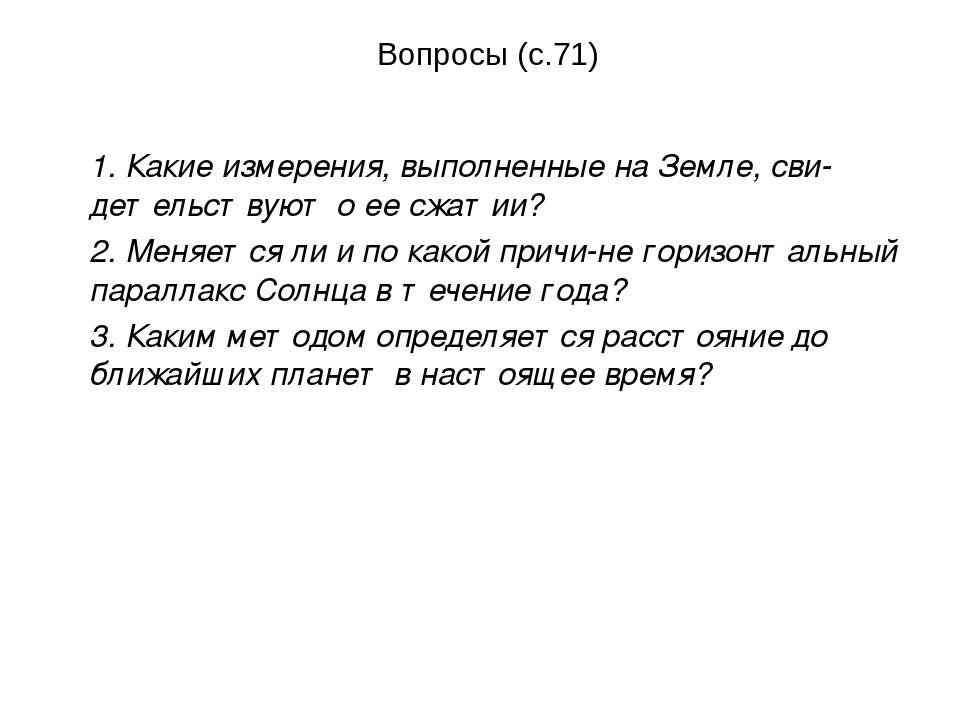 Вопросы (с.71) 1. Какие измерения, выполненные на Земле, сви детельствуют о е...