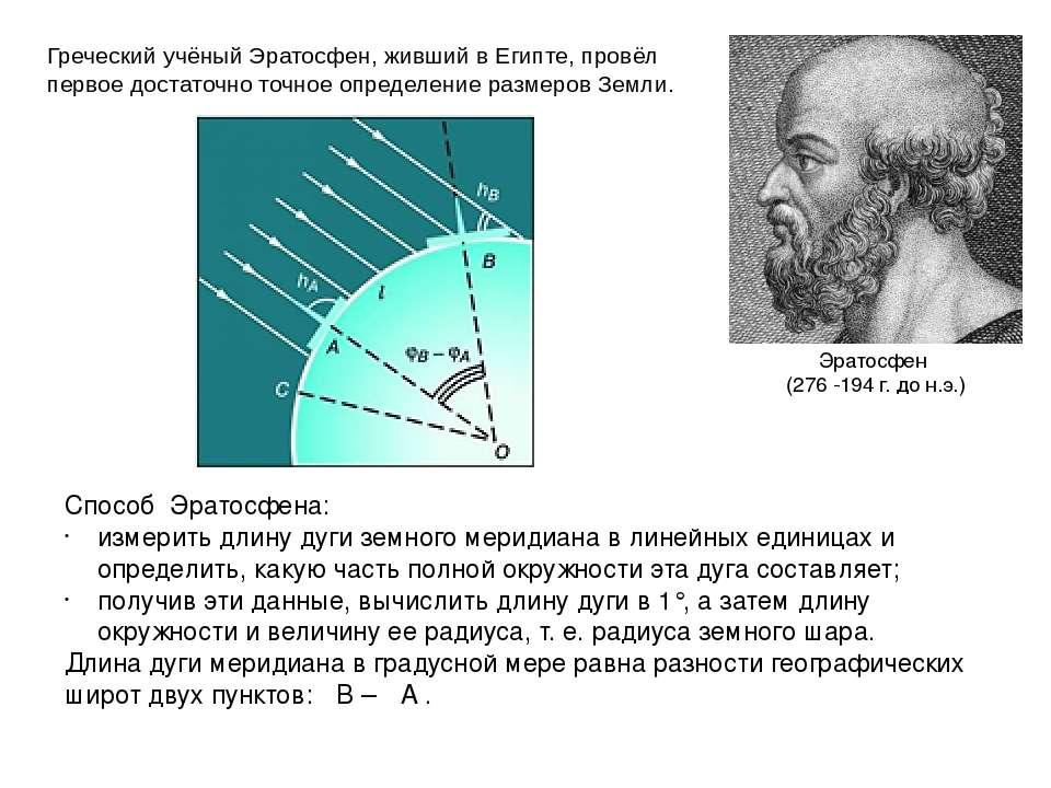 Греческий учёный Эратосфен, живший в Египте, провёл первое достаточно точное ...