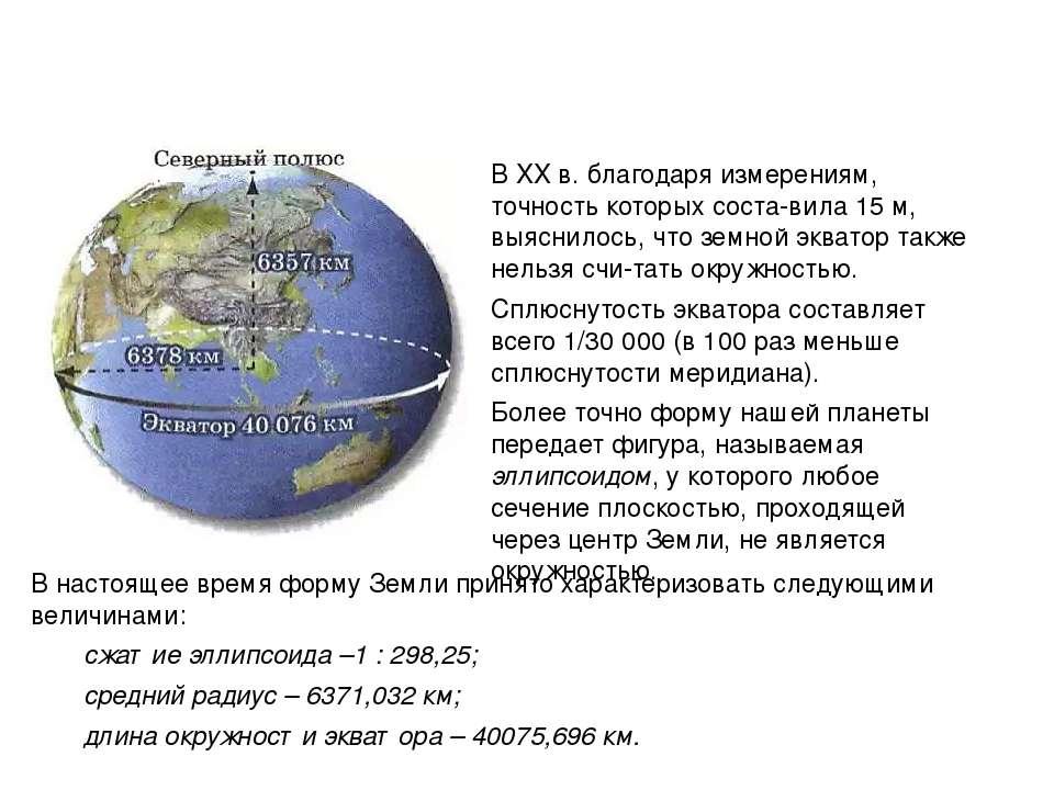 В настоящее время форму Земли принято характеризовать следующими величинами: ...