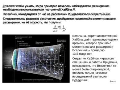 Веста Паллада Величина, обратная постоянной Хаббла, даёт примерную оценку вре...