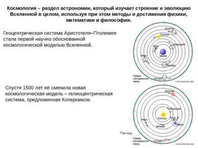 Космология – раздел астрономии, который изучает строение и эволюцию Вселенной...