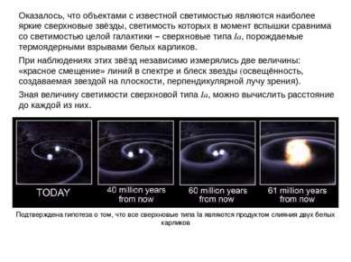 Оказалось, что объектами с известной светимостью являются наиболее яркие свер...