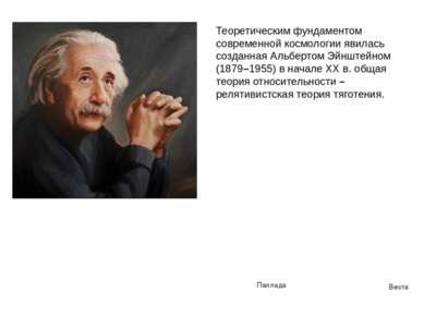 Веста Паллада Теоретическим фундаментом современной космологии явилась создан...