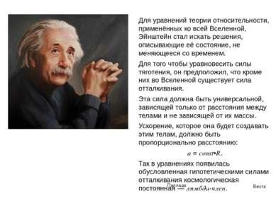 Веста Паллада Для уравнений теории относительности, применённых ко всей Вселе...