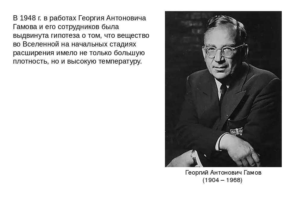 В 1948 г. в работах Георгия Антоновича Гамова и его сотрудников была выдвинут...