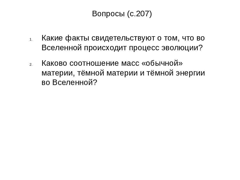 Вопросы (с.207) Какие факты свидетельствуют о том, что во Вселенной происходи...