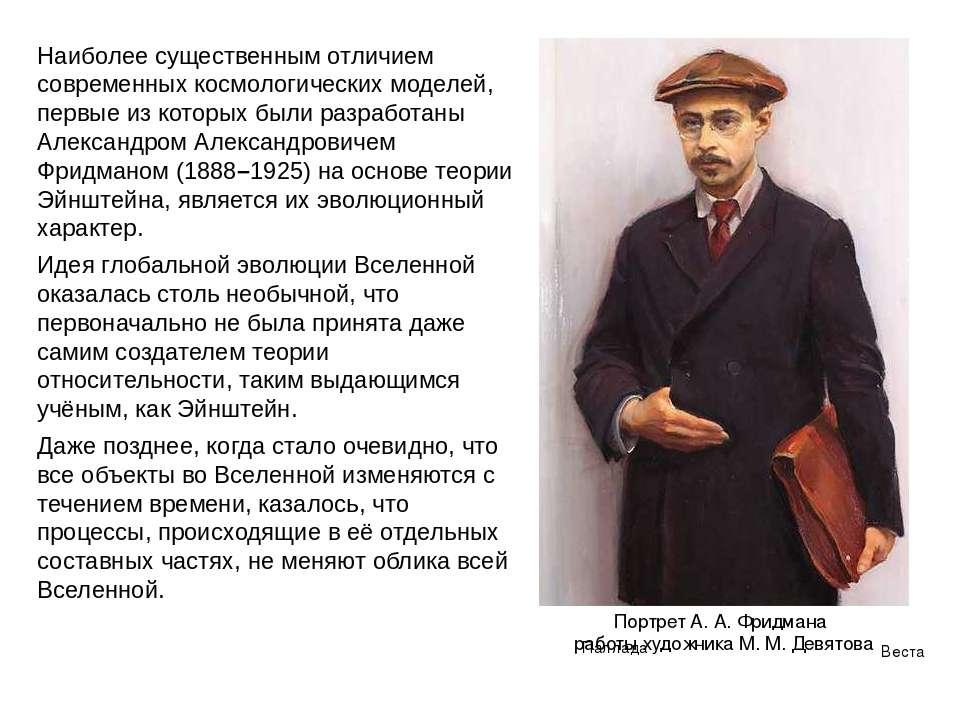 Веста Паллада Портрет А. А. Фридмана работы художника М. М. Девятова Наиболее...
