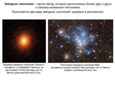 Звёздное скопление – группа звёзд, которые расположены близко друг к другу и ...