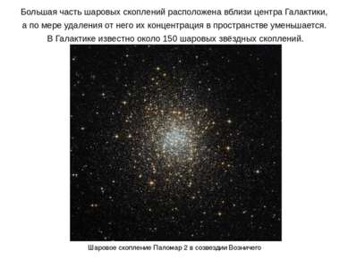 Большая часть шаровых скоплений расположена вблизи центра Галактики, а по мер...