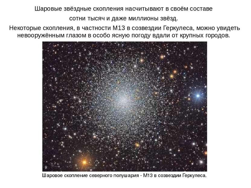 Шаровые звёздные скопления насчитывают в своём составе сотни тысяч и даже мил...