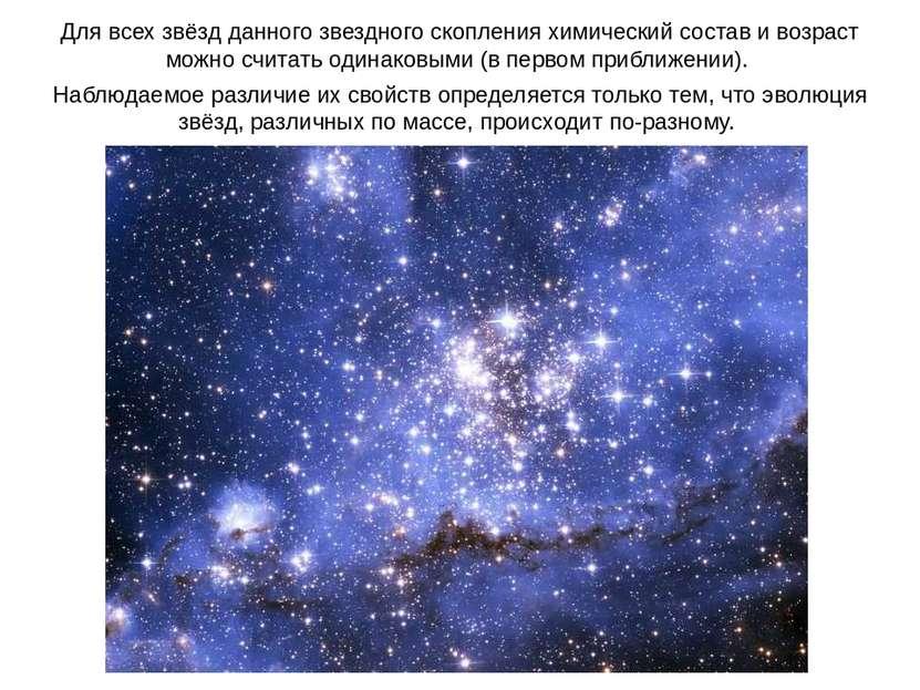 Для всех звёзд данного звездного скопления химический состав и возраст можно ...