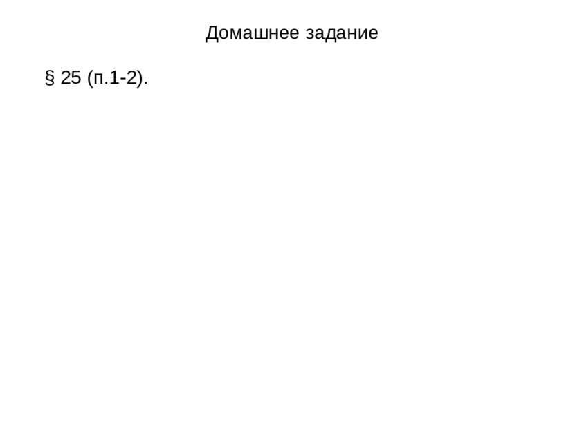 Домашнее задание § 25 (п.1-2).