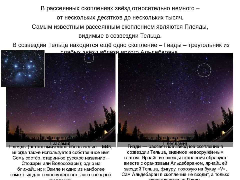В рассеянных скоплениях звёзд относительно немного – от нескольких десятков д...