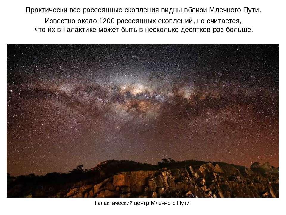 Практически все рассеянные скопления видны вблизи Млечного Пути. Известно око...