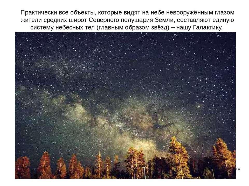 Практически все объекты, которые видят на небе невооружённым глазом жители ср...
