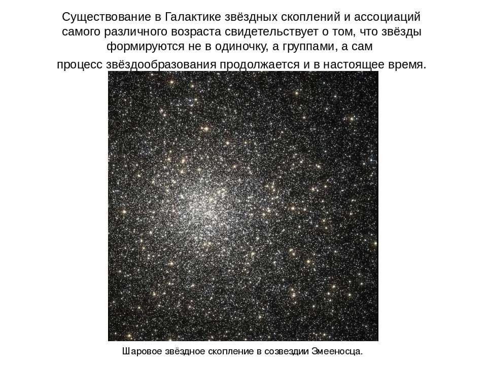 Существование в Галактике звёздных скоплений и ассоциаций самого различного в...