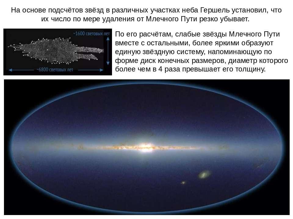 На основе подсчётов звёзд в различных участках неба Гершель установил, что их...