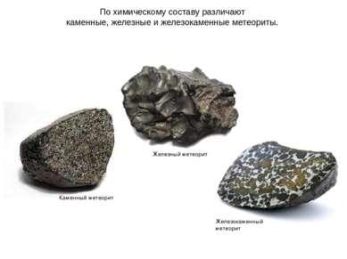 По химическому составу различают каменные, железные и железокаменные метеорит...