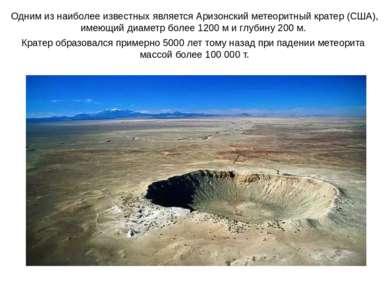 Одним из наиболее известных является Аризонский метеоритный кратер (США), име...