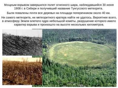 Мощным взрывом завершился полет огненного шара, наблюдавшийся 30 июня 1908 г....