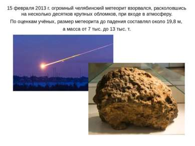 15 февраля 2013 г. огромный челябинский метеорит взорвался, расколовшись на н...