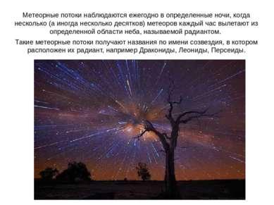Метеорные потоки наблюдаются ежегодно в определенные ночи, когда несколько (а...