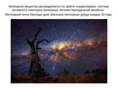 Метеорное вещество распределяется по орбите неравномерно, поэтому активность ...