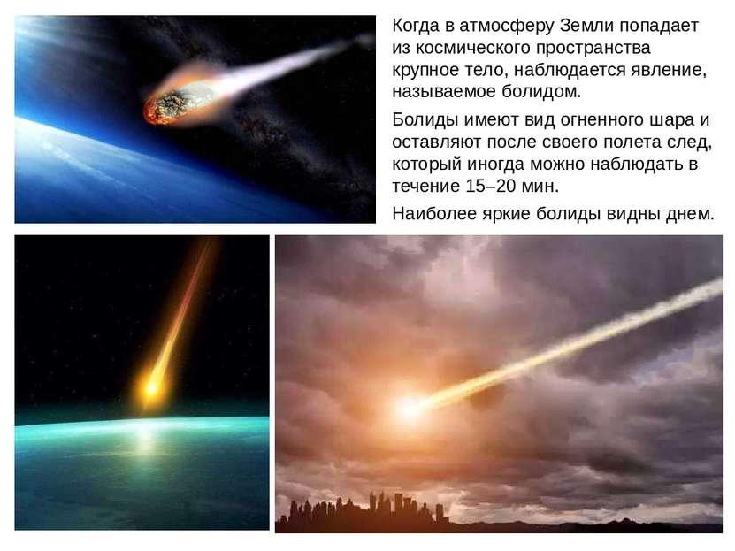 Когда в атмосферу Земли попадает из космического пространства крупное тело, н...