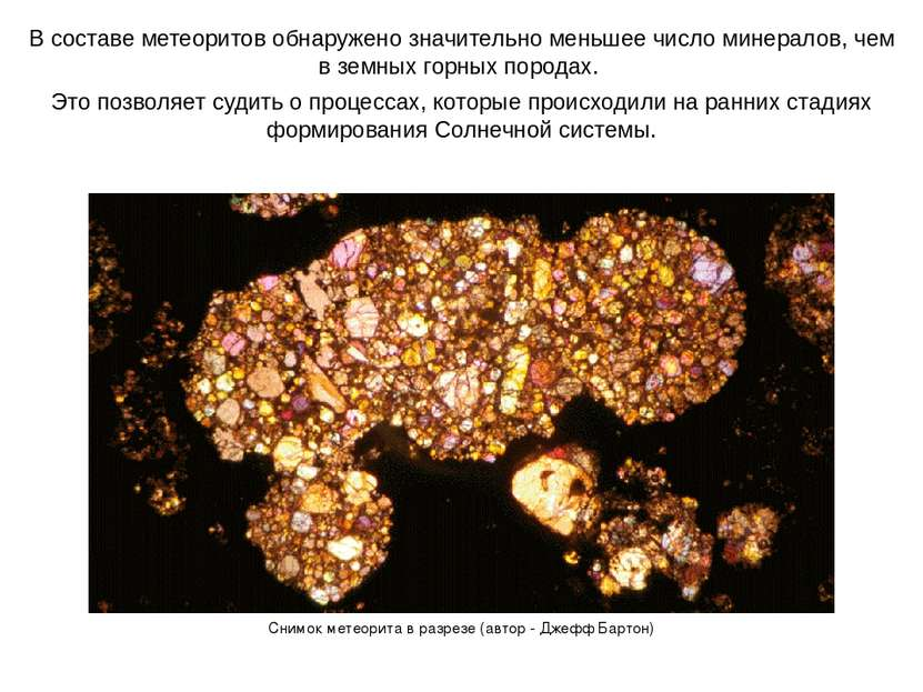 Снимок метеорита в разрезе (автор - Джефф Бартон) В составе метеоритов обнару...