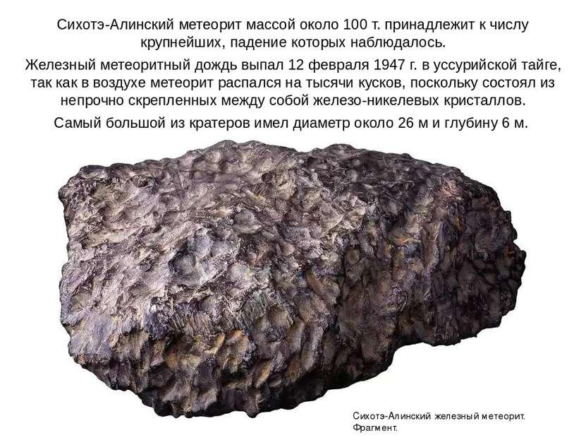 Сихотэ-Алинский метеорит массой около 100 т. принадлежит к числу крупнейших, ...