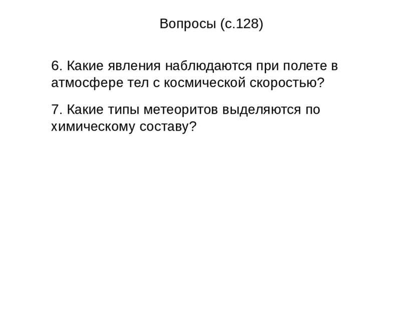 Вопросы (с.128) 6. Какие явления наблюдаются при полете в атмосфере тел с кос...