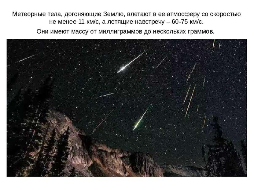 Метеорные тела, догоняющие Землю, влетают в ее атмосферу со скоростью не мене...