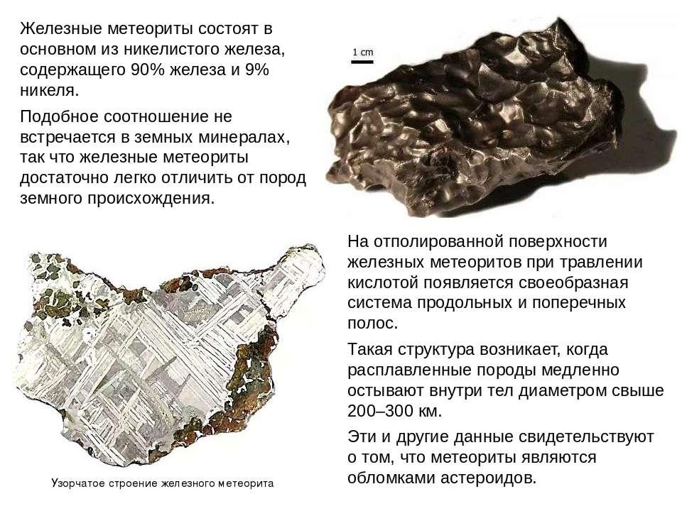 На отполированной поверхности железных метеоритов при травлении кислотой появ...