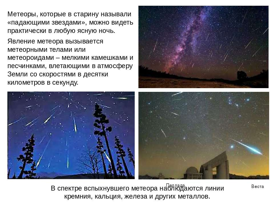 Метеоры, которые в старину называли «падающими звездами», можно видеть практи...
