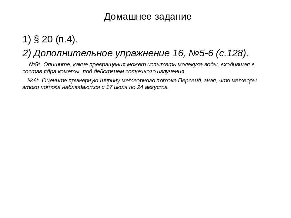 Домашнее задание 1) § 20 (п.4). 2) Дополнительное упражнение 16, №5-6 (с.128)...