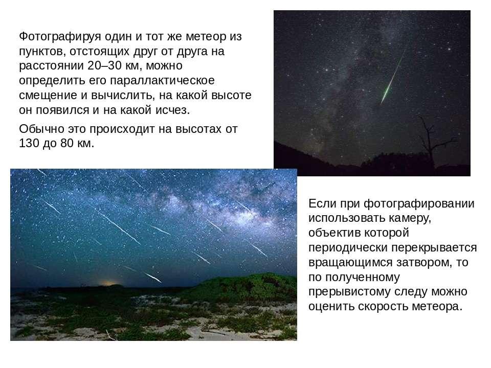 Фотографируя один и тот же метеор из пунктов, отстоящих друг от друга на расс...