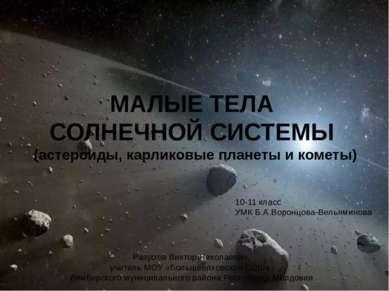 МАЛЫЕ ТЕЛА СОЛНЕЧНОЙ СИСТЕМЫ (астероиды, карликовые планеты и кометы) Разумов...