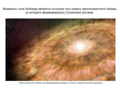 Возможно, пояс Койпера является остатком того самого протопланетного облака, ...