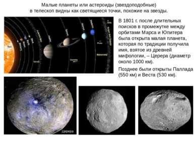 Малые планеты или астероиды (звездоподобные) в телескоп видны как светящиеся ...