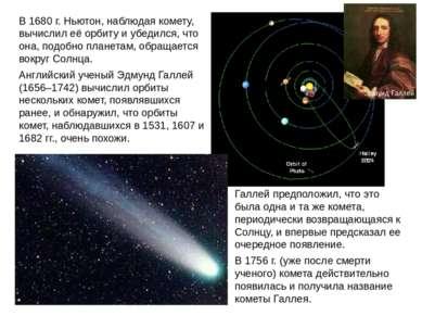 В 1680 г. Ньютон, наблюдая комету, вычислил её орбиту и убедился, что она, по...