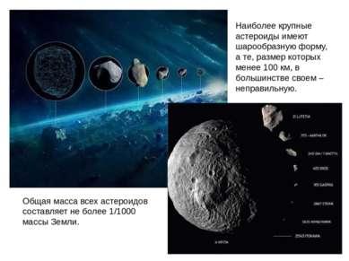 Наиболее крупные астероиды имеют шарообразную форму, а те, размер которых мен...