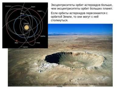 Эксцентриситеты орбит астероидов больше, чем эксцентриситеты орбит больших пл...