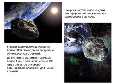 В окрестностях Земли каждый месяц пролетает несколько тел размером от 5 до 50...