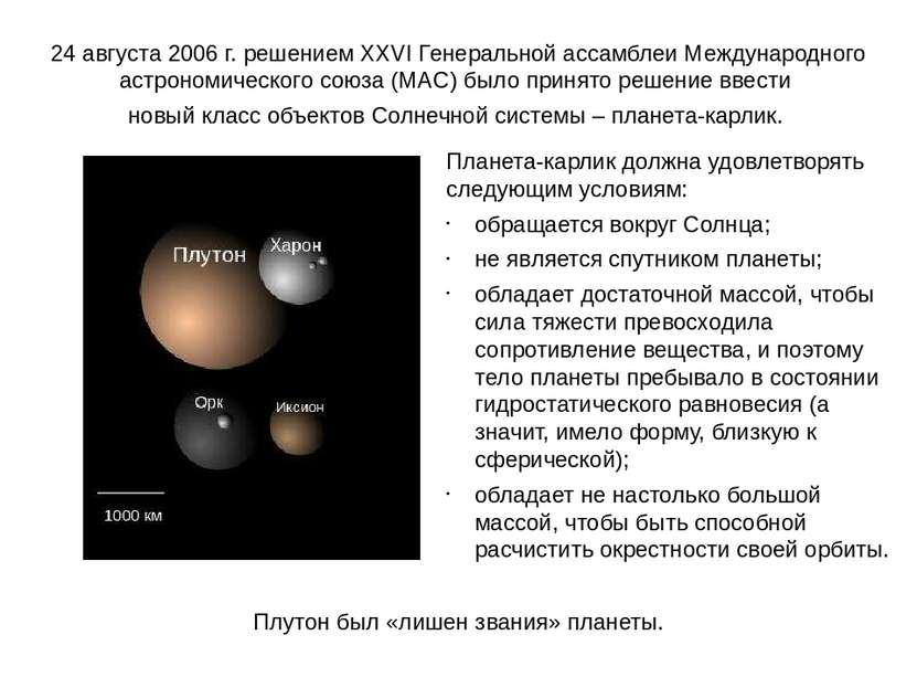 24 августа 2006 г. решением XXVI Генеральной ассамблеи Международного астроно...