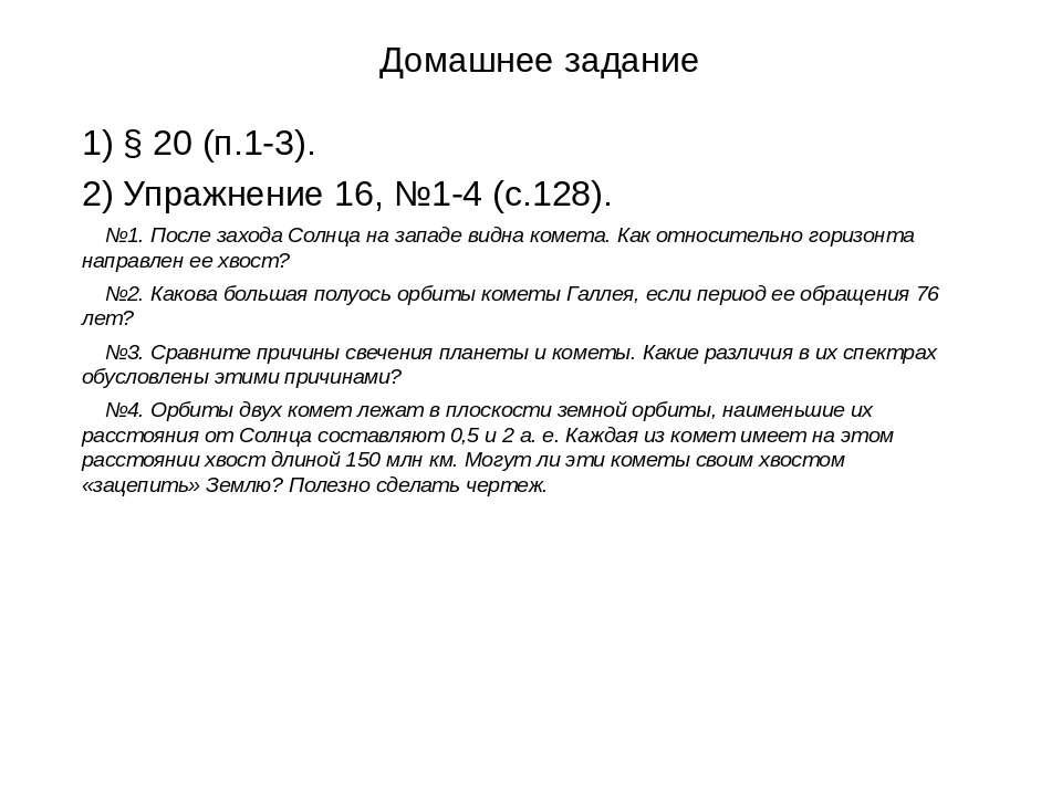 Домашнее задание 1) § 20 (п.1-3). 2) Упражнение 16, №1-4 (с.128). №1. После з...