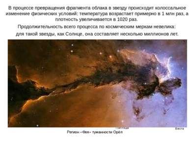 Веста Паллада В процессе превращения фрагмента облака в звезду происходит кол...