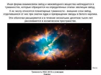 Веста Паллада Иная форма взаимосвязи звёзд и межзвёздного вещества наблюдаетс...