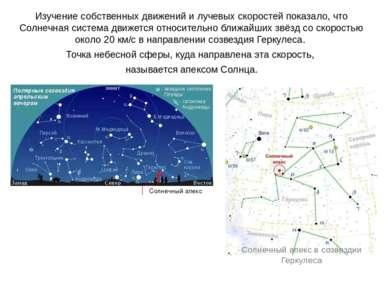 Изучение собственных движений и лучевых скоростей показало, что Солнечная сис...