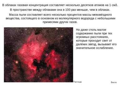 Веста Паллада В облаках газовая концентрация составляет несколько десятков ат...