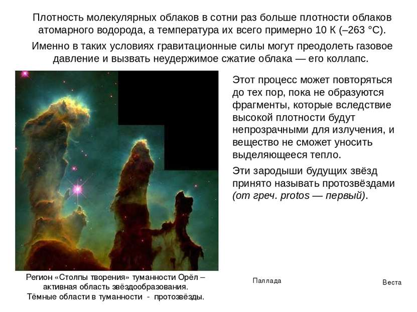 Веста Паллада Плотность молекулярных облаков в сотни раз больше плотности обл...